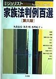 家族法判例百選 (別冊ジュリスト (No.162))