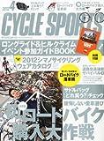CYCLE SPORTS (サイクルスポーツ) 2012年 04月号 [雑誌]