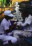 王者の魂―高校野球頂点を知る男たち。その葛藤と自任 (日刊スポーツ・高校野球ノンフィクション Vol. 10)