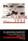 ノルマンディー上陸作戦1944(上) 画像