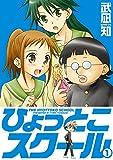 ひょっとこスクール 1巻 (デジタル版ガンガンコミックス)