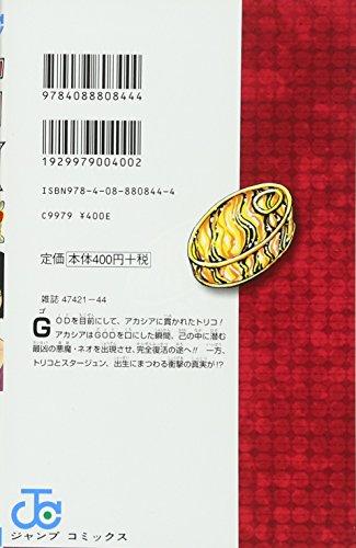トリコ 42 (ジャンプコミックス)