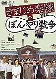 【Amazon.co.jp限定】きまじめ楽隊のぼんやり戦争(非売品プレス付) [DVD]
