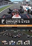 スーパーフォーミュラ公式オンボード映像 DRIVER'S EYES 2017 VOL.2
