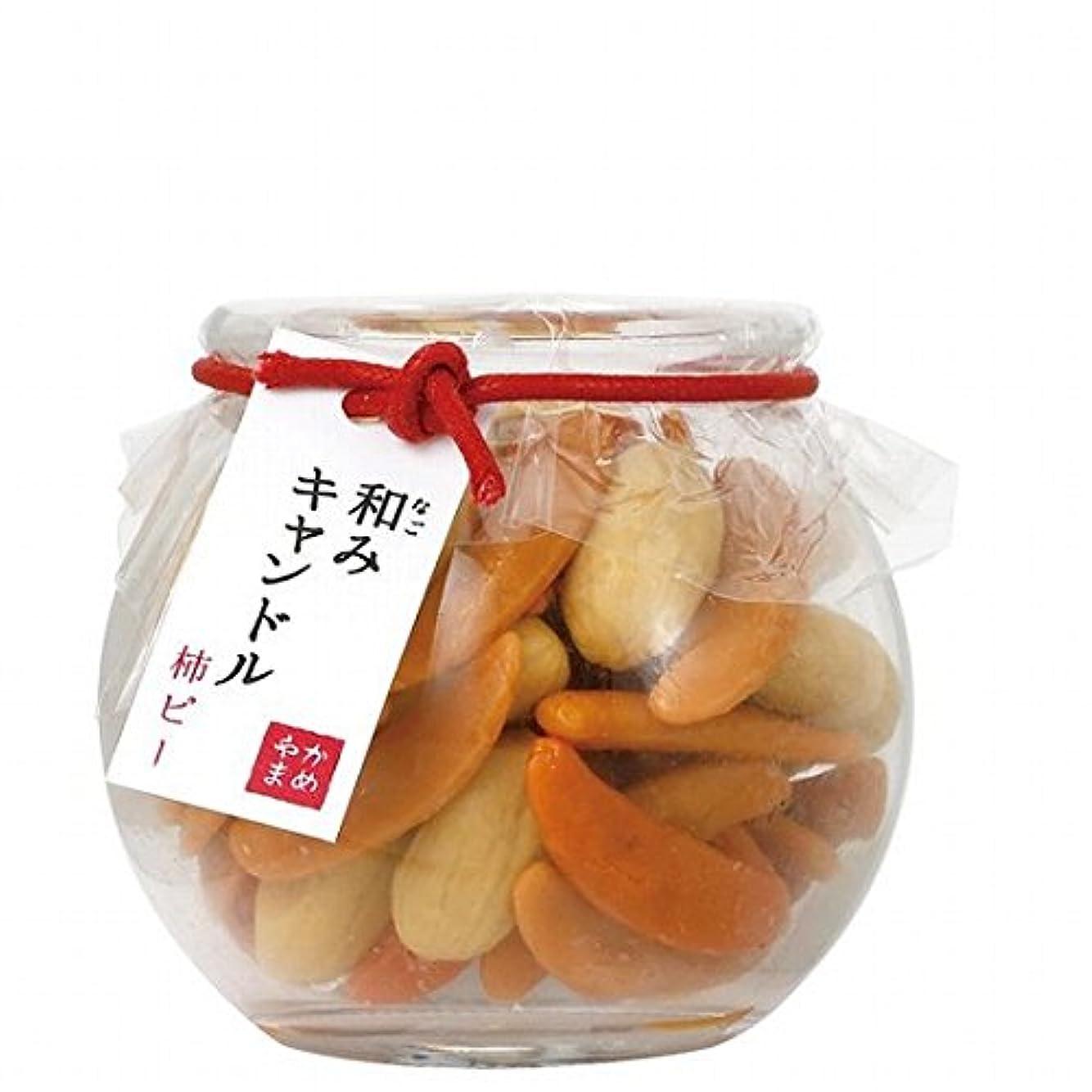 寄り添うピーブ可動式カメヤマキャンドル(kameyama candle) 和みキャンドル 「柿ピー」