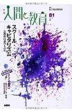 季刊人間と教育 81 特集:スクール・キャピタリズム