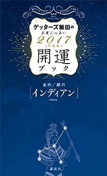 [ゲッターズ飯田]のゲッターズ飯田の五星三心占い 開運ブック 2017年度版 金のインディアン・銀のインディアン