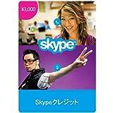 Skype Credit(スカイプ クレジット) 3000円|オンラインコード版