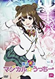 魔法笑女マジカル☆うっちーVol.8[DVD]