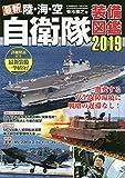 最新陸・海・空自衛隊装備図鑑 2019 (COSMIC MOOK)