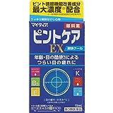 【第3類医薬品】マイティアピントケアEX 15mL ×5