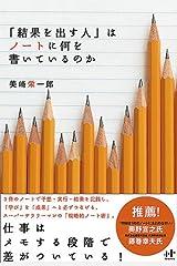 「結果を出す人」はノートに何を書いているのか (Nanaブックス) Kindle版