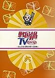 戦国鍋TV~なんとなく歴史が学べる映像~ 六 [DVD]