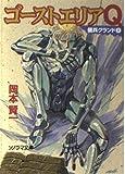 ゴーストエリアQ―傭兵グランド〈1〉 (ソノラマ文庫)