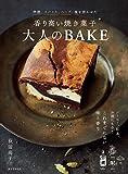 香り高い焼き菓子 大人のBAKE: 洋酒、スパイス、ハーブ、塩を効かせた