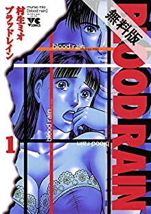 BLOOD RAIN 1【期間限定 無料お試し版】 (ヤングチャンピオン・コミックス)
