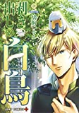 剥き出しの白鳥 3 (ジャンプコミックス)