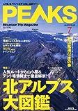 PEAKS (ピークス) 2012年 07月号 [雑誌]