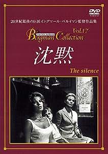 沈黙 [DVD]