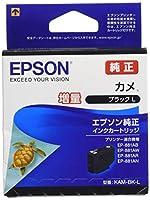 EPSON 純正インクカートリッジ KAM-BK-L ブラック 増量タイプ(目印:カメ)
