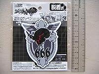 シュヴァルツェスマーケン 第666戦術機中隊 黒の宣告 ベルクロ・ワッペン 二次元COSPA 品