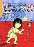 学校のコワイうわさ 新花子さんがきた!!(6) (BAMBOO KID'S series 16) 画像