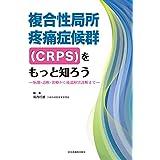 複合性局所疼痛症候群(CRPS)をもっと知ろう‐病態・診断・治療から後遺障害診断まで‐