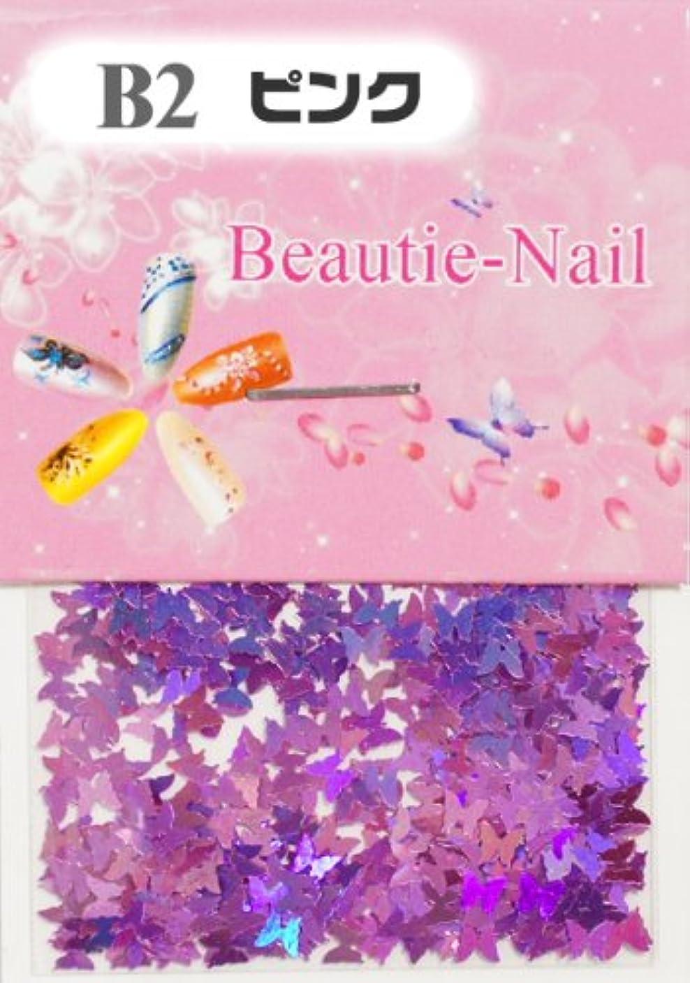 能力ビーズ病気の薄型バタフライのホログラム オーロラカラー蝶 ジェルネイルパーツ レジンパーツ B2 ピンク