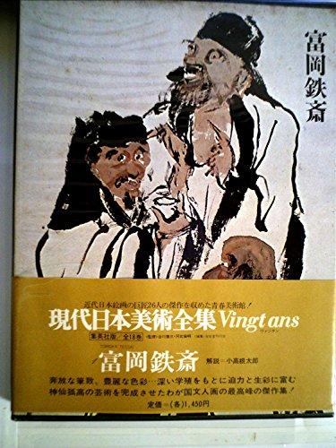 現代日本美術全集〈1〉富岡鉄斎 (1973年)