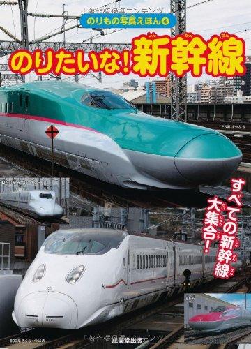 のりたいな! 新幹線 (のりもの写真えほん)の詳細を見る