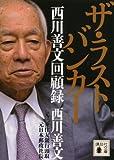 ザ・ラストバンカー 西川善文回顧録 (講談社文庫)