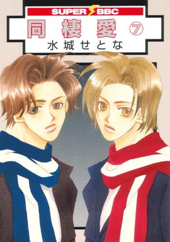 同棲愛 7 (新装版) (スーパービーボーイコミックス)の詳細を見る