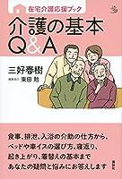 在宅介護応援ブック 介護の基本Q&A (介護ライブラリー)