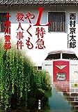十津川警部 L特急やくも殺人事件 (双葉文庫)