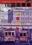 路面電車EX vol.14 (イカロス・ムック)