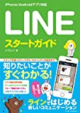LINE スタートガイド