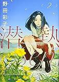 潜熱 2 (2) (ビッグコミックス)