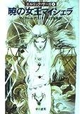 暁の女王マイシェラ (ハヤカワ文庫 SF—エルリック・サーガ (606))