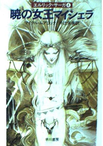 暁の女王マイシェラ (ハヤカワ文庫 SF―エルリック・サーガ (606))の詳細を見る