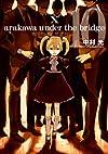 荒川アンダーザ ブリッジ 10 (ヤングガンガンコミックス)