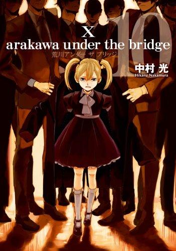 荒川アンダーザ ブリッジ 10 (ヤングガンガンコミックス)の詳細を見る
