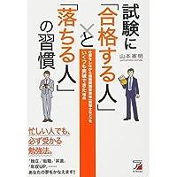 試験に「合格する人」と「落ちる人」の習慣 (アスカビジネス)