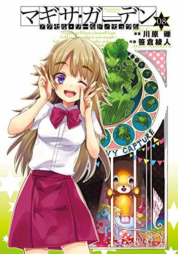 アクセル・ワールド/デュラルマギサ・ガーデン 第01-08巻 [Accel World / Dural Magisa Garden vol 01-08]