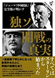 独ソ開戦の真実: 『ジューコフ回顧録』完全版が明かす (WW2セレクト)