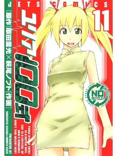 ユリア100式 11 (ジェッツコミックス)