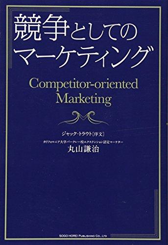 競争としてのマーケティングの詳細を見る