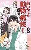 おいでよ 動物病院! 8 (オフィスユーコミックス)