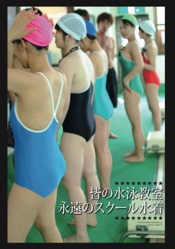 「皆の水泳教室 永遠のスクール水着」 デジタル写真集 (素人...