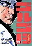 ゴルゴ13(25) (ビッグコミックス)