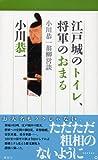 江戸城のトイレ、将軍のおまる〈小川恭一翁柳営談〉 画像